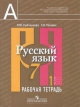 Русский язык 7 кл. Рабочая тетрадь в 2х частях